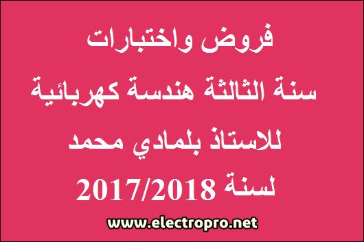 فروض واختبارات سنة الثالثة هندسة كهربائية تقني رياضي للأستاذ بلمادي محمد