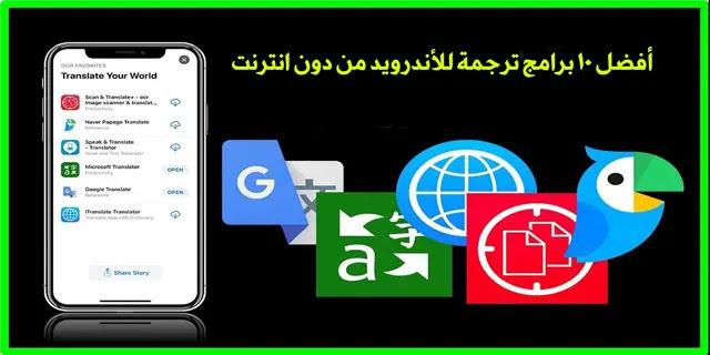 أفضل 10 برامج ترجمة للأندرويد من دون انترنت
