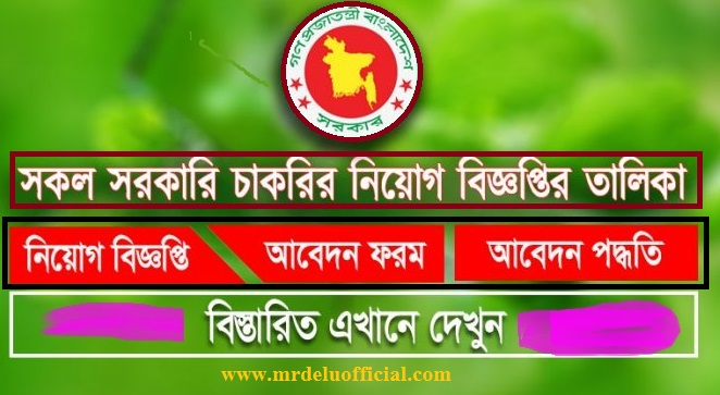 All Government Job Circular in Bangladesh