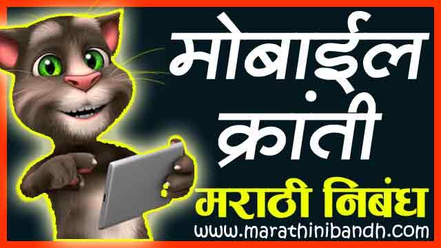 मोबाईल क्रांती मराठी निबंध | Mobile Nibandh In Marathi