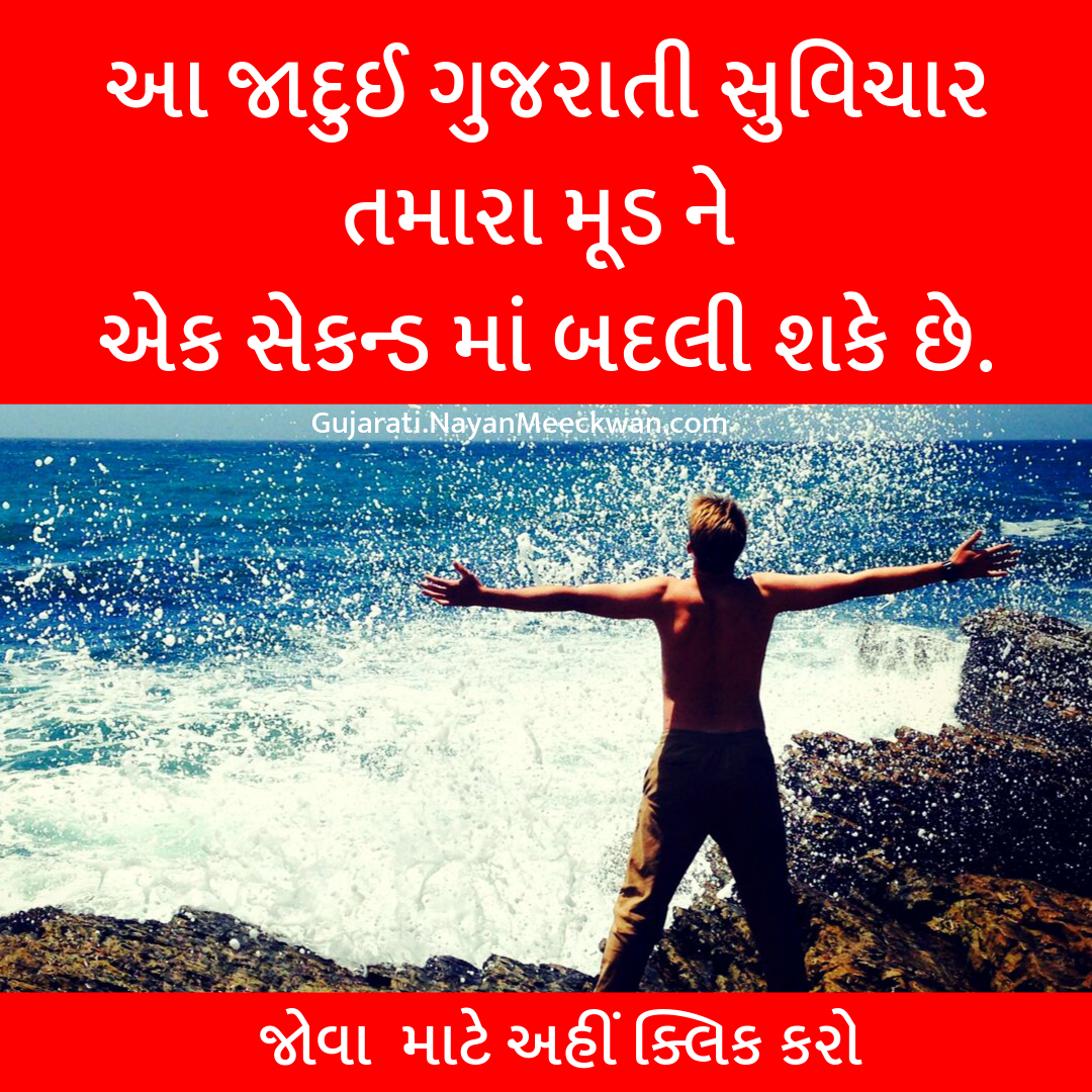ગુજરાતી Gujarati Motivational, Life, Success, Subconscious mind Suvichar Quotes images 2019