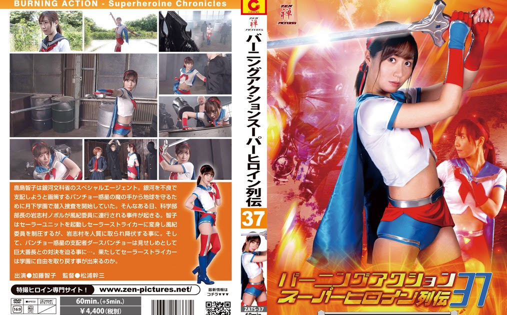 ZATS-37 Pembakaran Aksi Tremendous Heroine Chronicles 37 -Sailor Striker