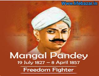 मंगल पांडे का इतिहास । Mangal Pandey History in Hindi