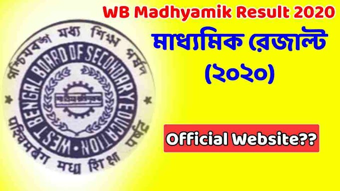 West Bengal Madhyamik Result 2020 - Result Date (in July)- WBBSE Madhyamik Result 2020