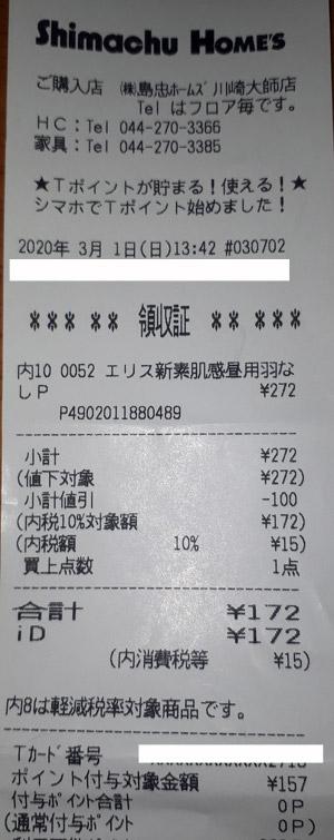 島忠 ホームズ川崎大師店 2020/3/1 のレシート