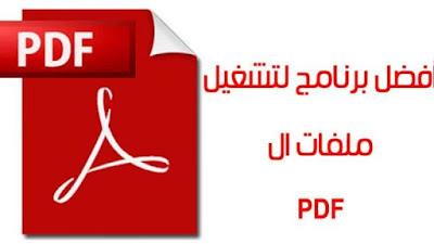 تحميل برنامج قارئ الكتب الالكترونية pdf برابط مباشر