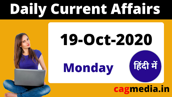current-affairs-daily,hindi-current-affairs,19-oct-2020-current-affairs,