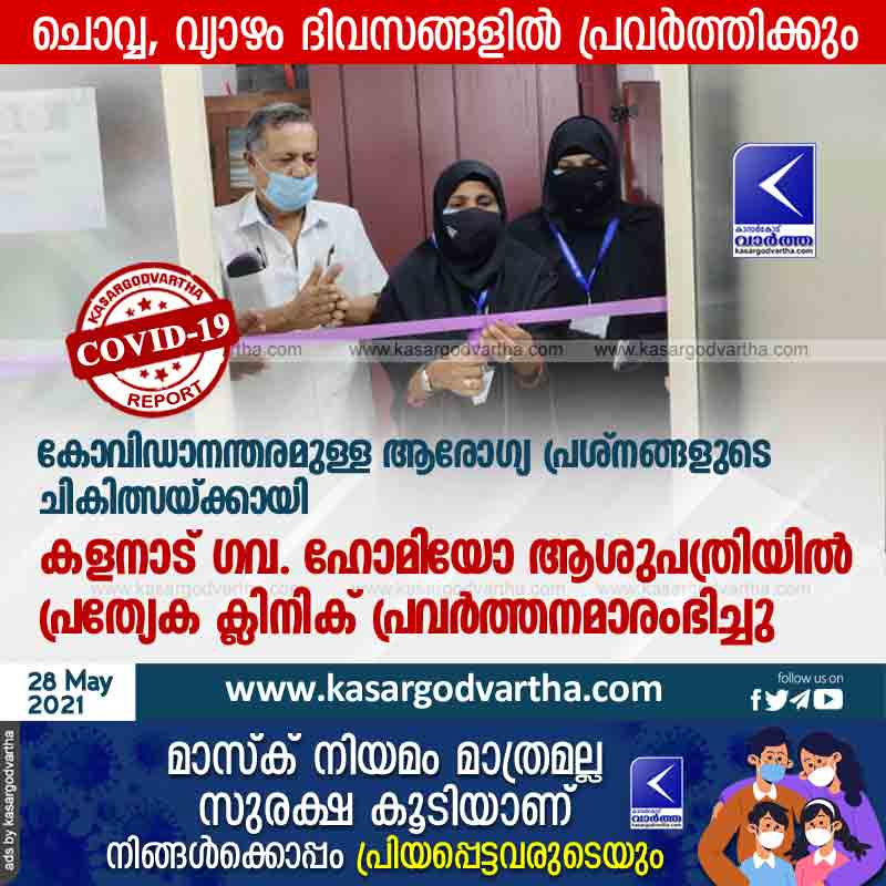 Kasaragod, Kerala, News, Special clinic has been started at Kalanadu Government Homeo Hospital.