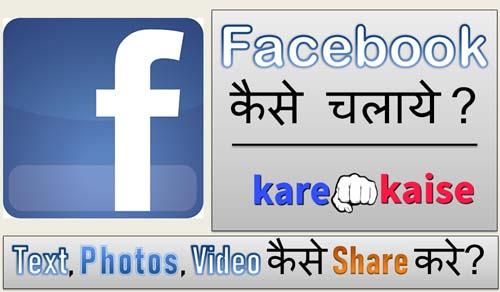 facebook-kaise-chalate-hai