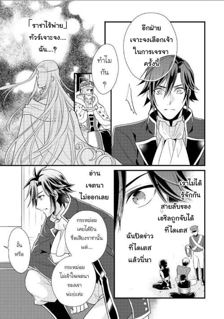 อ่านการ์ตูน Daites Ryou Koubouki ตอนที่ 8 หน้าที่ 5