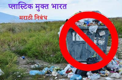 plastic-free-india-essay-marathi