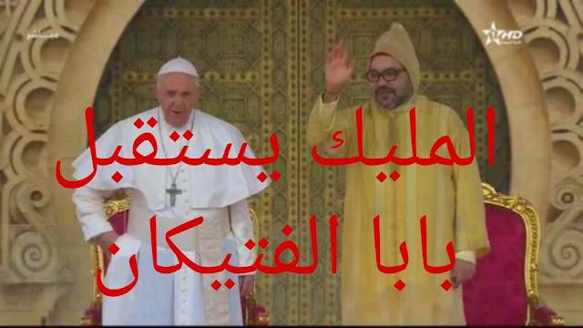 البابا في المغرب بي دعوة من امير المؤمينن