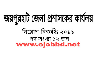 Joypurhat district administrator's office job circular 2019