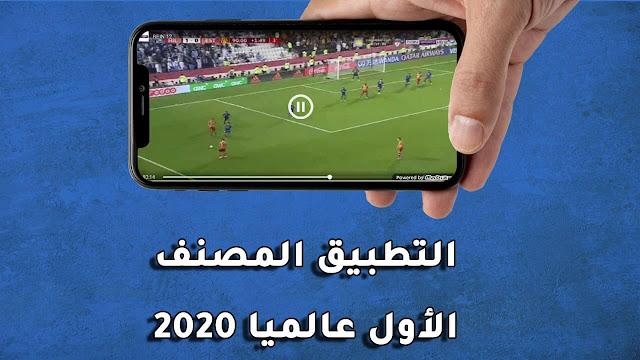 تحميل تطبيق Bein Sports apk لمشاهدة جميع القنوات الرياضية العالمية مباشرة على أجهزة الاندرويد
