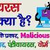 What is Computer Virus in Hindi ? वायरस क्या है ? Virus के प्रकार की जानकारी