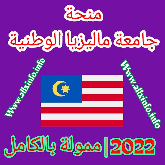 منحة جامعة ماليزيا الوطنية 2022 | ممول بالكامل