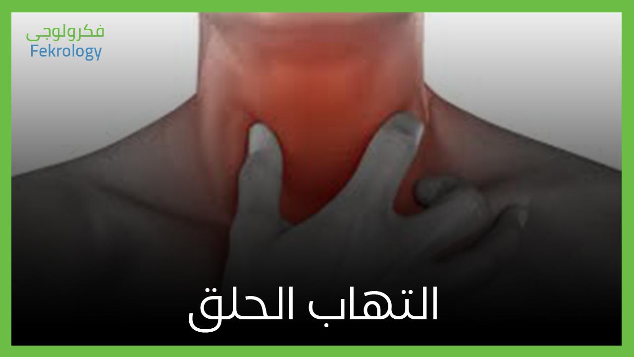 التهاب الحلق أعراض وأسباب فكرولوجى Fekrology