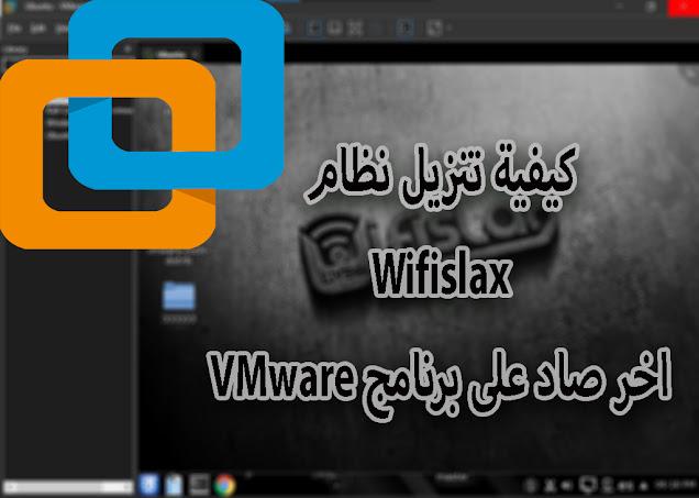 كيفية تنزيل نظام Wifislax اخر صاد على برنامج VMware