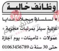 وظائف اهرام الجمعة 7-5-2021 | وظائف جريدة الاهرام الجمعة اليوم 7 مايو 2021 على موقع وظائف دوت كوم