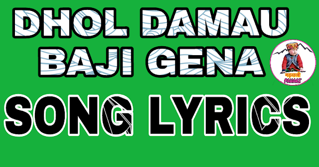 Dhol damau Baji Gena song lyrics