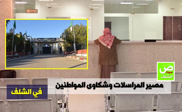 جمعيات ومواطنون يتساءلون .. عن مصير مراسلاتهم لولاية الشلف