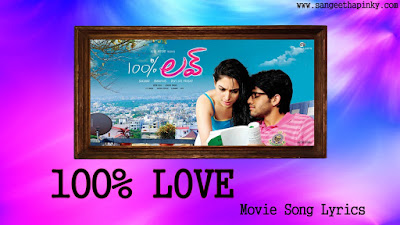 100%-love-telugu-movie-songs-lyrics