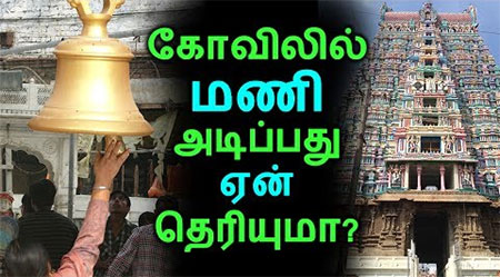 Reason behind ringing a bell in temple
