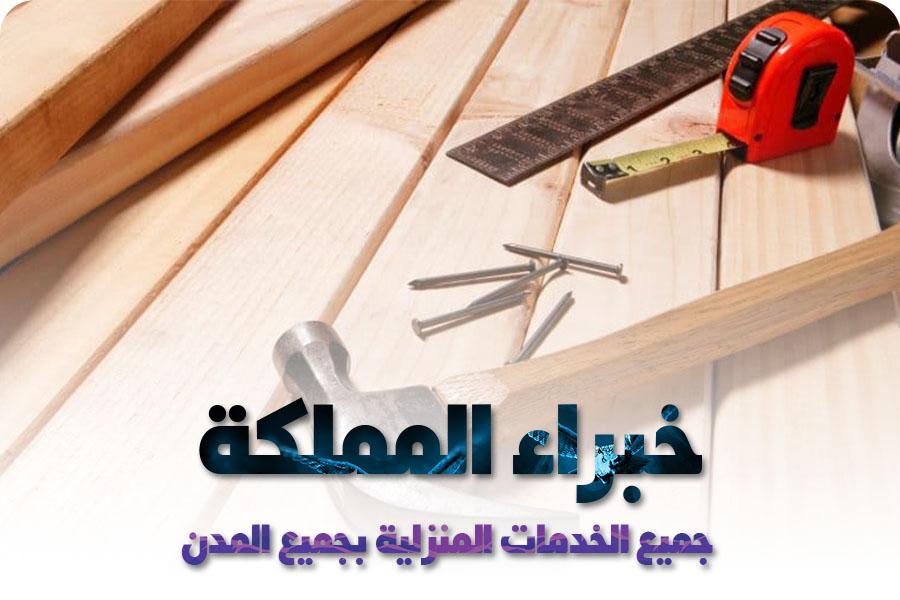 خدمات النجارة فك وتركيب غرف نوم ايكيا بالمدينة المنورة