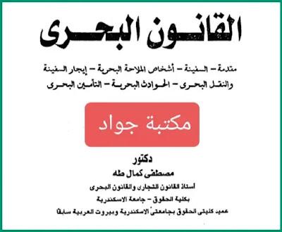 تحميل كتاب القانون البحري pdf | مصطفى كمال طه