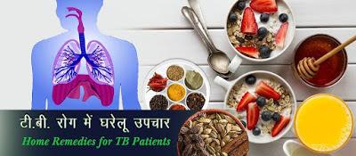 टी.बी. रोग में घरेलू उपचार Home Remedies for TB Patients in Hindi