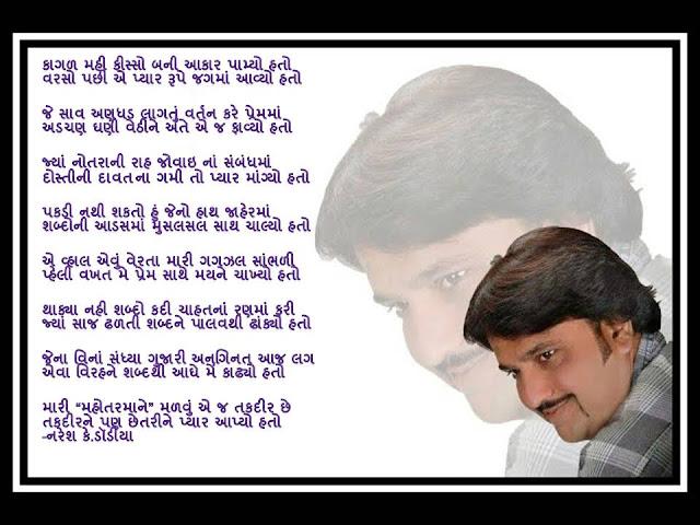 कागळ मही कीस्सो बनी आकार पाम्यो हतो Gujarati Gazal By Naresh K. Dodia