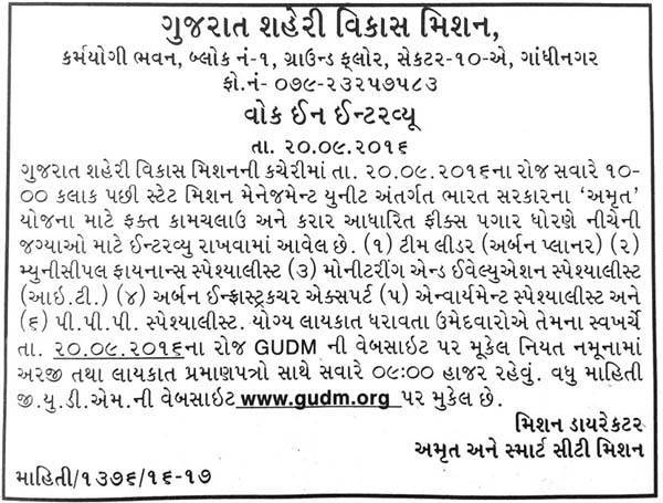 Gujarat Urban Development Mission Recruitment 2016 for Various Posts