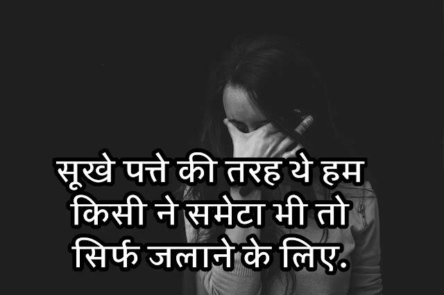55+सैड व्हाट्सएप स्टेटस हिंदी/Sad Whatsapp Status In Hindi(2021)