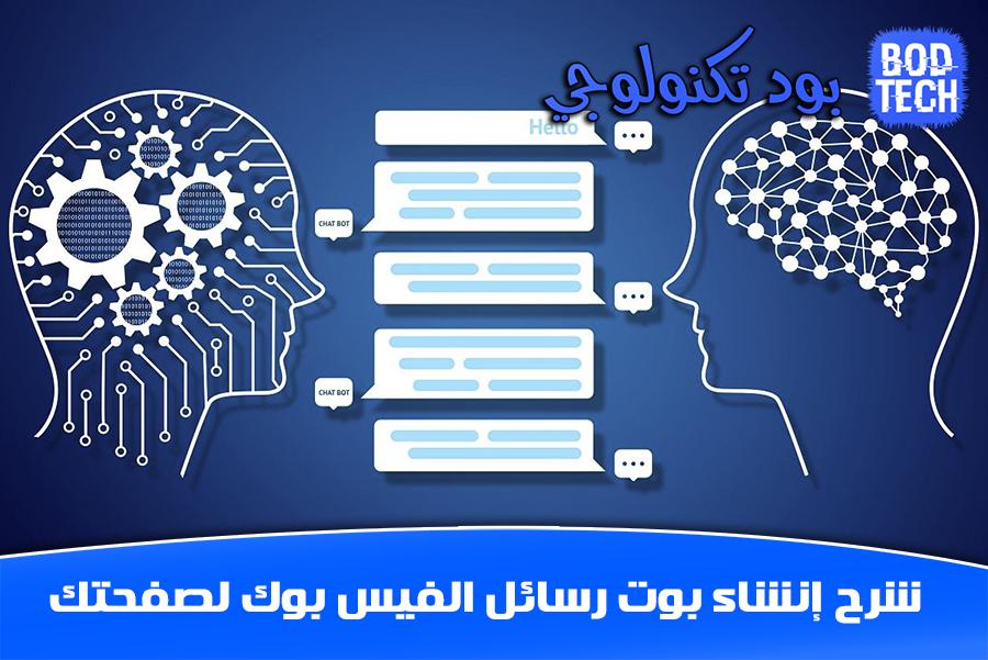 شرح إنشاء بوت رسائل للفيس بوك لصفحتك
