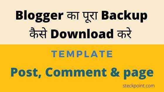 Blogger ke Theme, Post, Comment Aur Page ka Complete Backup kaise Download kare