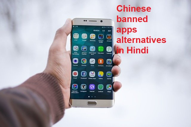Chinese Banned Apps to Alternative Indian Apps in Hindi ,Chinese app vs Indian app,Alternative for Chinese apps in India