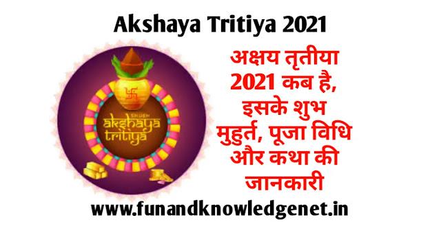 अक्षय तृतीया 2021 कब है - Akshaya Tritiya 2021 Kab Hai