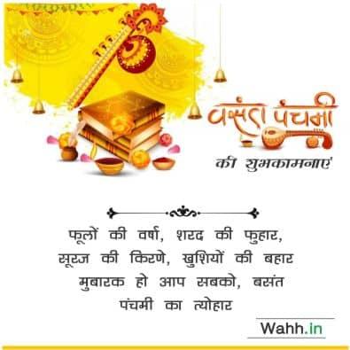 Happy Basant Panchami Quotes In Hindi