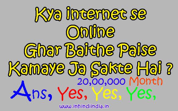 Online internet se paise kaise kamate hai