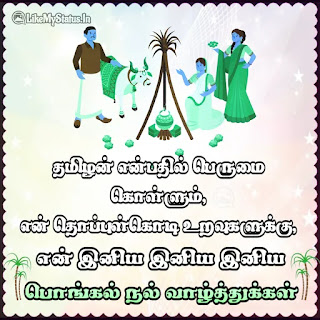 Tamil Pongal valthukkal