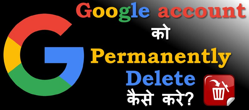 google-account-delete-kaise-kare
