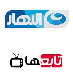 قناة النهار المصرية بث مباشر Nahar ONE tv
