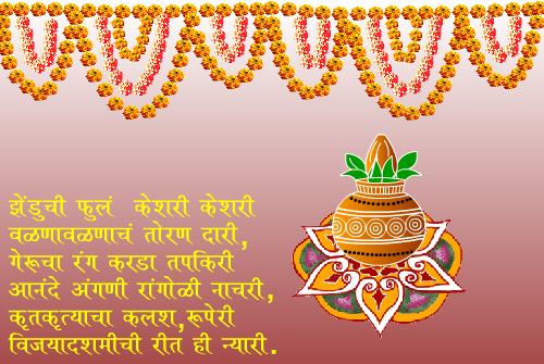 Dasara Images in Marathi