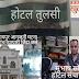 5 जिंदा जल मरने के बाद प्रशासन को आया होश, दस्तावेज़ में सैकड़ों खामियां संचालक गिरफ्तार