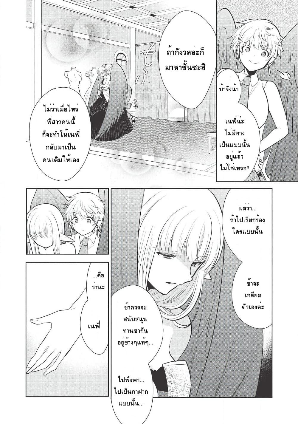 อ่านการ์ตูน Maou no Ore ga Dorei Elf wo Yome ni Shitanda ga Dou Medereba Ii ตอนที่ 27 หน้าที่ 6