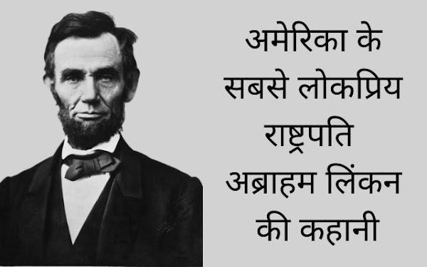 अमेरिका के सबसे लोकप्रिय राष्ट्रपति अब्राहम लिंकन की पूरी जीवनी