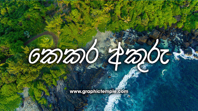 kekara fornt keko font free sinhala fonts graphictemple.com