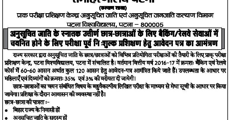 Apply for Free Coaching for Bank SSC Railway examination