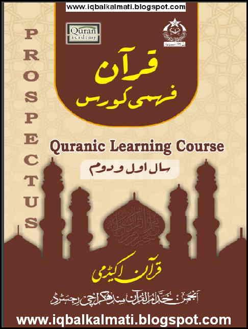 learn quran online   online quran classes   learn quran ...