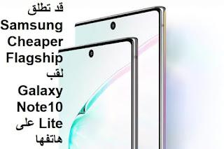 قد تطلق Samsung Cheaper Flagship لقب Galaxy Note10 Lite على هاتفها